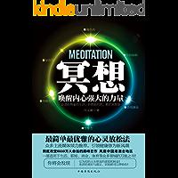 冥想:唤醒内心强大的力量(一部适用平凡的世界的定力之书!生活的正能量与自控力,冥想都可以带给你)