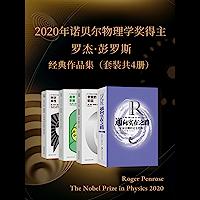 """罗杰·彭罗斯经典作品集(套装共4册)(2020年诺贝尔物理学奖得主、霍金""""宇宙奇点理论""""的研究搭档——彭罗斯作品最新集结…"""