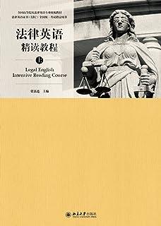 法律英语精读教程(上) (全国高等院校法律英语专业统编教材)
