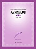 21世纪普通高等学校音乐学规划教材·基本乐理(第三版)