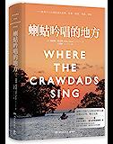 蝲蛄吟唱的地方(喇蛄[là gǔ]美亚2019畅销书第1名霸榜50周,2.1万好评,奥斯卡影后瑞茜·威瑟斯彭亲读带货。湿…