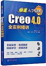 快速入门与进阶:Creo 4.0全实例精讲