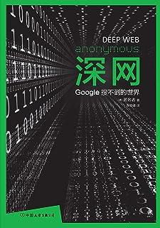 深网:Google搜不到的世界,揭秘互联网黑暗的隐秘世界,斯诺登、阿桑奇、维基解密为你敲起信息安全警钟!深网有多深,欲望就有多扭曲!BBC同名纪录片!