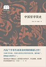中国哲学简史--国民阅读经典(平装)