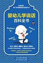 婴幼儿学说话百科全书(结合婴幼儿语言的发展规律,通过亲子游戏、小故事、儿歌等,提高家长与宝宝的对话质量)