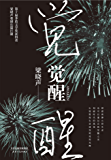 觉醒(第十届茅盾文学奖得主梁晓声2020重磅长篇巨制!) (觉醒:梁晓声作品选 1)