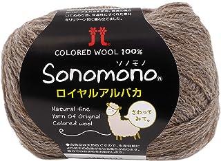 HAMANAKA 和麻纳卡 SONO 皇家羊驼 毛线 中细 Col.143 棕色 系 25克 约105米 2451