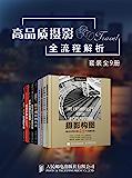 高品质摄影全流程解析(套装全9册)【一套囊括构图、曝光、视觉设计、后期的实战宝典!更有世界一流摄影家斯科特·凯尔比摄影手…