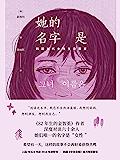 """她的名字是(作者深度对谈六十余人,她们共同的名字是""""女性""""韩国当代女性生存图鉴。贯穿韩国社会事件与流行文化,复刻女性集体…"""