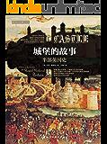 城堡的故事:半部英国史【一口气读完城堡和英国的历史】