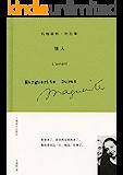 情人【上海译文出品!几乎每个文艺青年,都能背出《情人》第一段结尾的句子,译成35种文字,全球狂销240万册,王小波挚爱王…