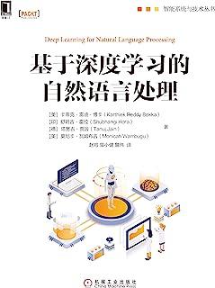 基于深度学习的自然语言处理(将深度学习技术应用于自然语言处理的实用指南,由哈尔滨工业大学NLP团队倾心推荐并翻译。作者曾任谷歌研究员,在基于深度学习的NLP方法上作出重要贡献,同时也是DyNet的主要研发者之一。) (智能系统与技术丛书)