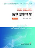 """医学微生物学(第2版) (全国普通高等教育临床医学专业5+3""""十三五""""规划教材)"""