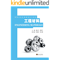 工程材料(高等学校机械基础系列课程)