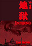 地狱(丹·布朗作品典藏版) (丹·布朗作品系列 4)