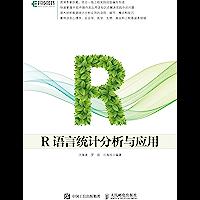 R语言统计分析与应用(异步图书)