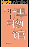 博物馆藏品数字化管理十讲