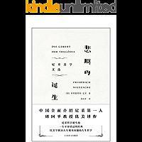 """悲剧的诞生:尼采美学文选【每个""""一生必读""""的书单上都有《悲剧的诞生》,尼采首部作品,并被誉为其代表作】"""