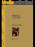 黑桃皇后:普希金中短篇小说选【上海译文出品!俄罗斯诗歌的太阳普希金代表短篇小说!你想读的俄罗斯元素这本书全都有!】 (译…