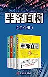半泽直树(全四册)【豆瓣日剧评分Top9,171732评论,评分9.2,全四册总销量6070000册,风靡亚洲的同名影视…