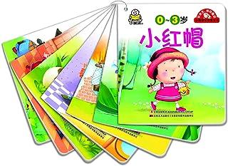 小婴孩早开发全书:安徒生、格林童话(0-3岁)(注音版)(套装全7册)