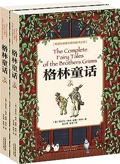 格林童话(上下册)(根据初版德文原版翻译而成,中小学生必读的世界文学经典) (经典少儿读物)