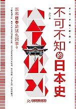 不可不知的日本史