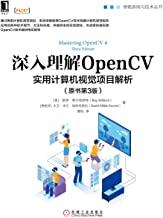 深入理解OpenCV:实用计算机视觉项目解析(原书第3版)(通过典型计算机视觉项目,系统讲解使用OpenCV技术构建计算机视觉相关应用的各种技术细节、方法和实践,并提供全部实现源码,为读者快速实践OpenCV技术提供翔实指导) (智能系统与技术丛书)