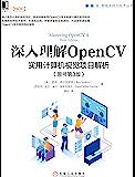 深入理解OpenCV:实用计算机视觉项目解析(原书第3版)(通过典型计算机视觉项目,系统讲解使用OpenCV技术构建计算…