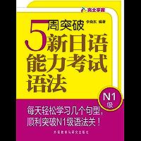 5周突破新日语能力考试语法N1