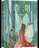 作家榜经典:春潮(情感治愈小说,看完就想恋爱!) (大星作家榜经典文库)