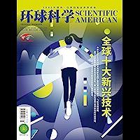 《环球科学》2020年12月号