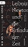 莱布尼茨、牛顿与发明时间【并不需要专门的数学或物理学知识,就可享受这部侦探版的《时间简史》】(索恩系列)