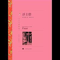 浮士德 (译文名著精选)