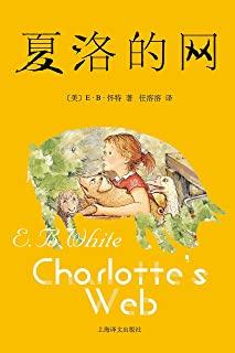 夏洛的网(20世纪三大心灵读本之一,揭示生命的价值和人生的意义,永葆童心的人生必读书)