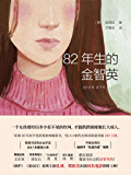 82年生的金智英【豆瓣2019年最受欢迎图书!亚洲10年来少见的现象级畅销书。一个女孩要经历多少看不见的坎坷,才能跌撞地…