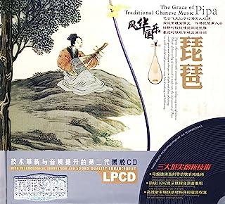琵琶:风华国乐(CD)