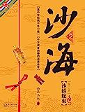 沙海(第2卷):沙蟒蛇巢