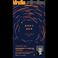 极简科学起源课(下一个史蒂芬·霍金,《七堂极简物理课》作者探究科学起源的前世今生)
