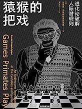 猿猴的把戏:进化论破解人际潜规则(读《猿猴的把戏》,认识来自猩猩的你)