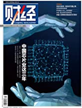 《财经》2021年第1期 总第604期 旬刊