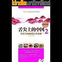 舌尖上的中国:传世美味炮制全攻略2 (舌尖上的世界)