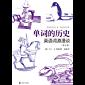 单词的历史:英语词源漫谈【上海译文出品!讲述你所不知道的英语词源故事,考察近千个单词和词组的起源及其衍变,兼具知识性与趣…