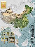 """这里是中国2(""""文津图书奖""""""""中国好书""""的典藏级国民地理书《这里是中国》第2部。书写近代中国创造史,聚焦中国百年伟大变迁…"""