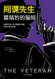 间谍先生:最精妙的骗局(读客熊猫君出品。惊动世界四大情报组织的间谍小说大师福赛斯!)