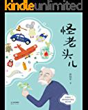 怪老头儿(国际安徒生奖提名者孙幼军代表作,全彩插图版)