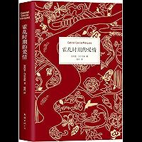 霍乱时期的爱情(《百年孤独》作者马尔克斯传世名著,深刻影响莫言、余华的写作生涯,写尽人类爱情所有可能。中文版畅销300万…
