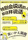 特别会说话的人都这样说话(看过这141个案例,职场会说话,办事就开挂!日本上市半年狂销26万册!多次登顶日本亚马逊榜单…