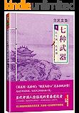 古龙文集·七种武器:长生剑·孔雀翎(读客熊猫君出品。)