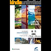 一本书玩转北美:英汉对照 (人文英语•双语读物)